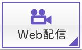 Web配信